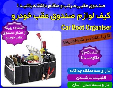 car-boot-organiser_4