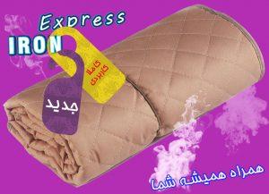 پد اتو آیرون اکسپرس Iron Express