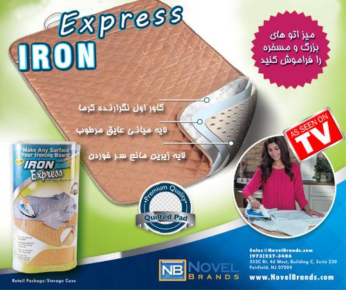 Iron Express_2