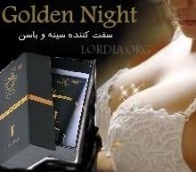 کرم سفت کننده سینه و باسن گلدن نایت GOLDEN NIGHT