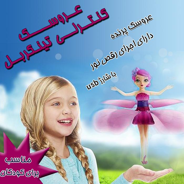 Tinker Bell_3