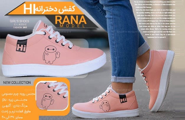 کفش دخترانه HI مدل RANA