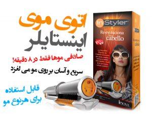 اتو مو فر و اتو صاف کردن اینستایلر دو محصول در یک دستگاه