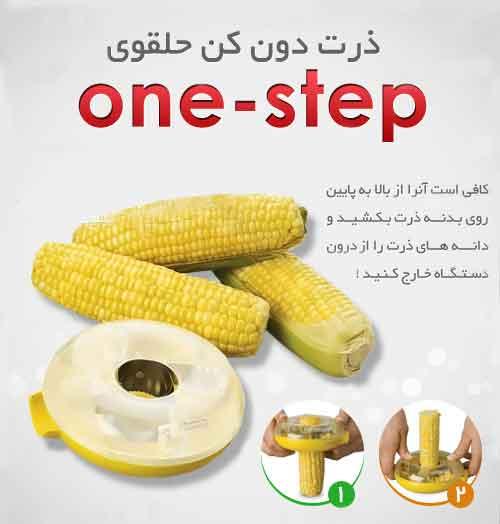 Corn Stripper_1