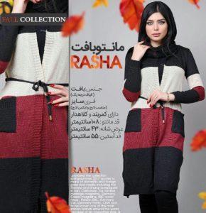 مانتو بافت دخترانه شیک مدل راشا RASHA