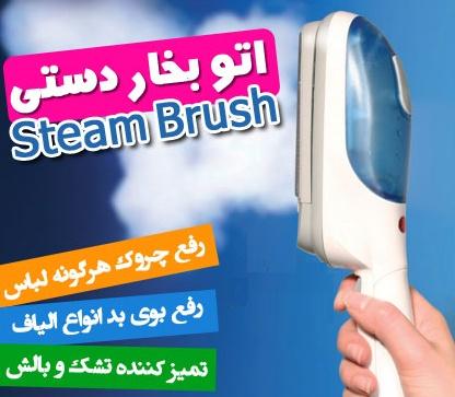 اتو بخار دستی و مسافرتی TOBI Steam Brush