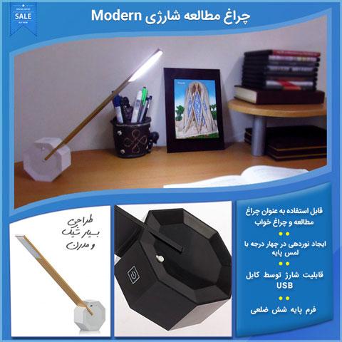 چراغ مطالعه لمسی و شارژی مدرن modern