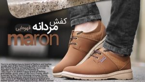 کفش مردانه مدل مارون MARON قهوه ای
