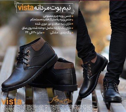vista-shoe