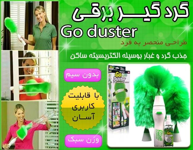 Go Duster_3