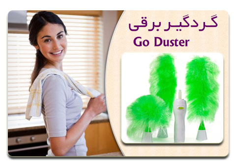 Go Duster_1