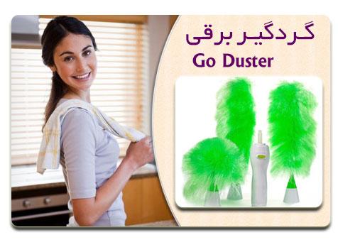 گردگیر برقی گوداستر Go Duster جذب غبار توسط الکتریسیته ساکن