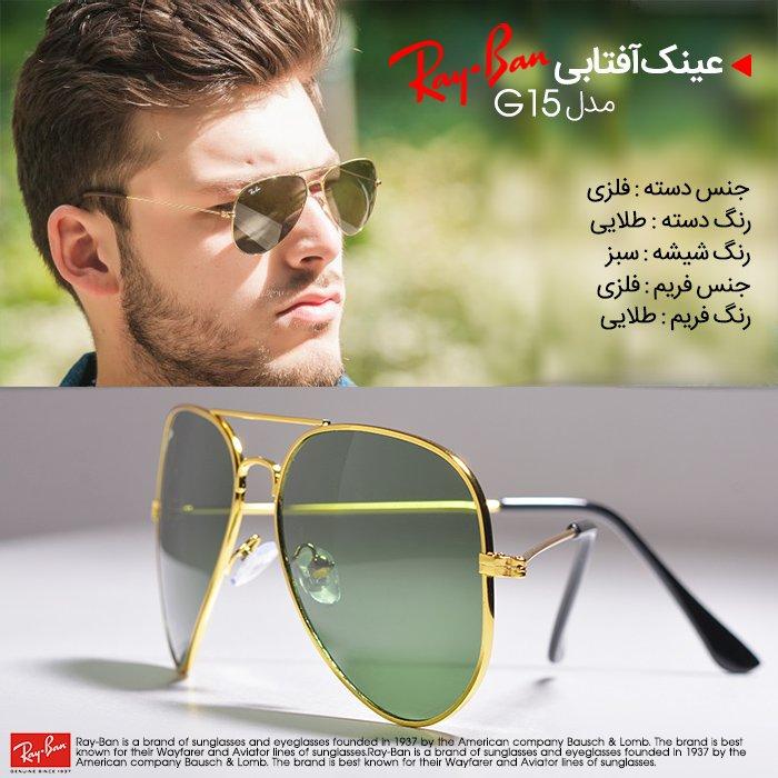 عینک RAYBAN