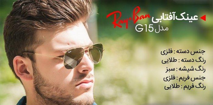 ray ban g15