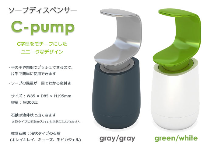 C-Pump_4