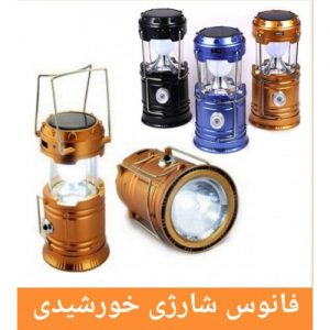 magic cool فانوس شارژی سه کاره چراغ کمپینگ