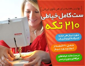 ست کامل خیاطی ۲۱۰ تکه Sewing kit