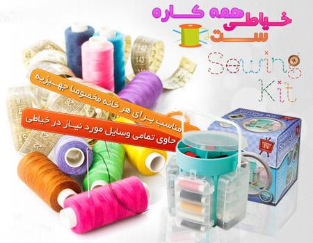 Sewing kit_5