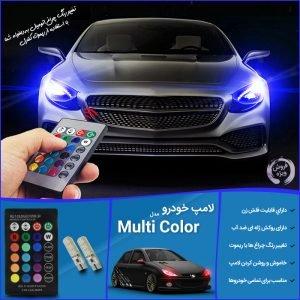 لامپ تغییر رنگ چراغ خودرو Multi Color با ریموت کنترل