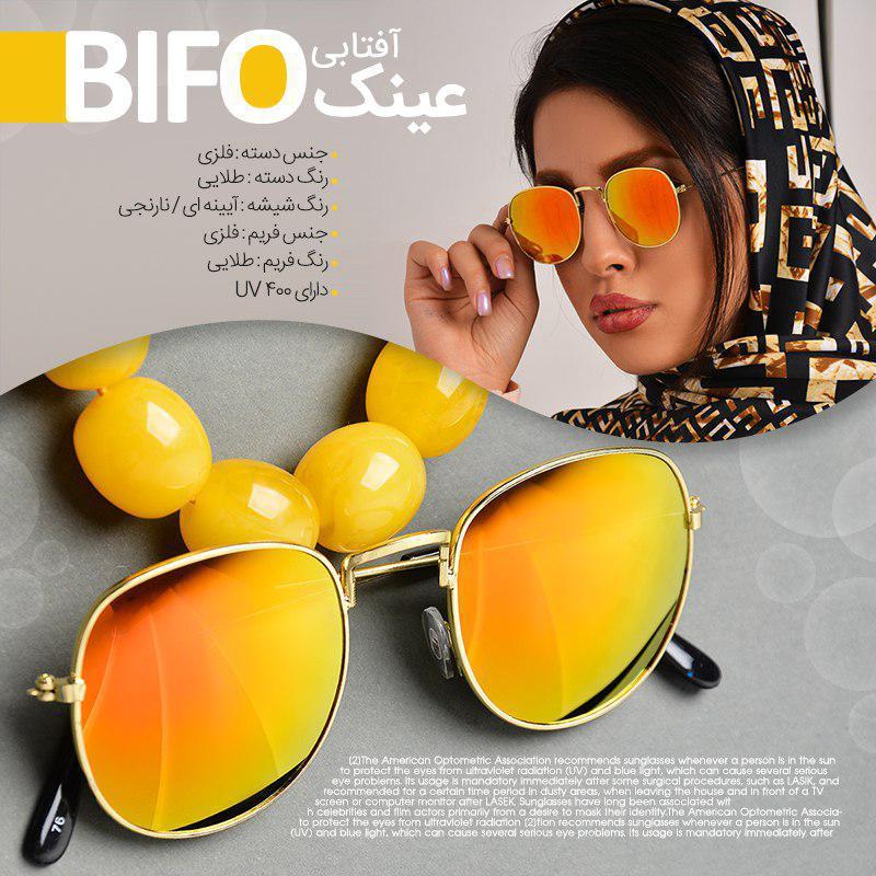 عینک آفتابی BIFO بیفو