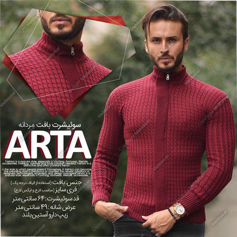 سوئیشرت بافت مردانه ARTA آرتا