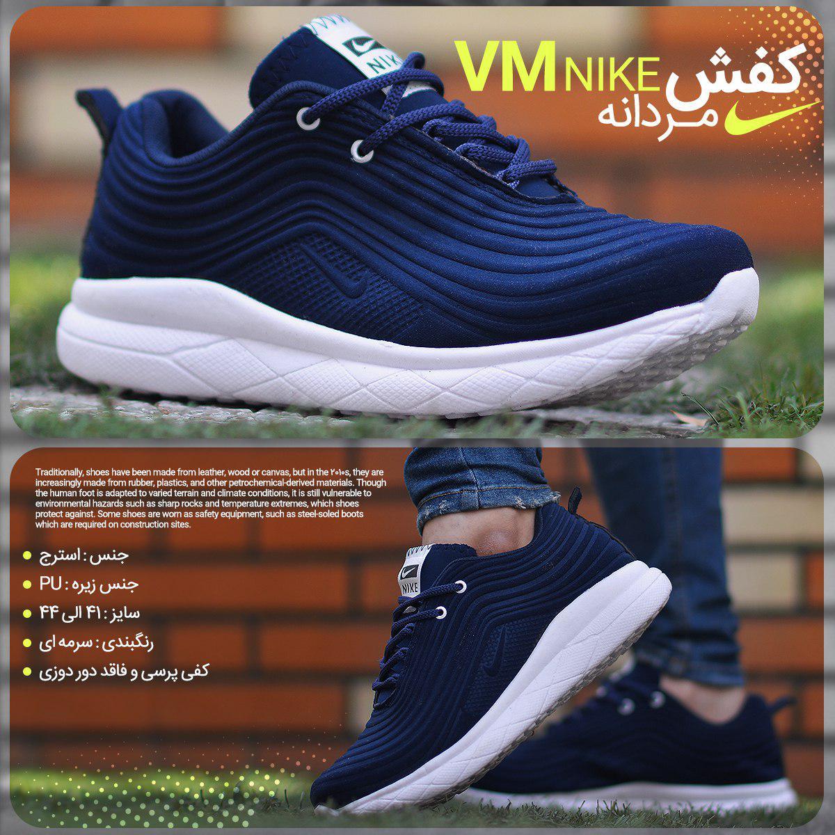 کفش مردانه VM NIKE نایک