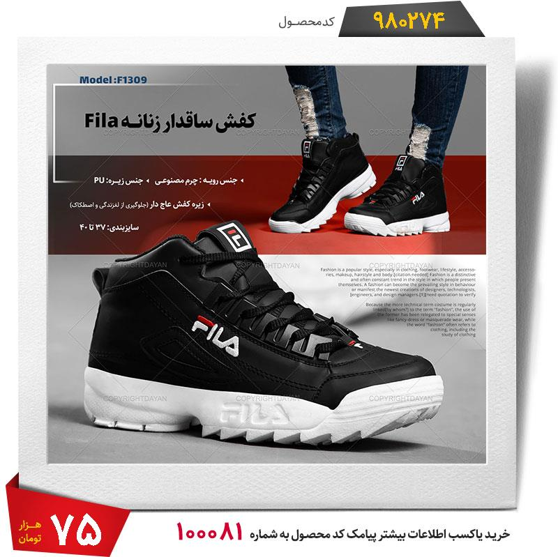 SHOE-FILA-F1309_SMS BUY
