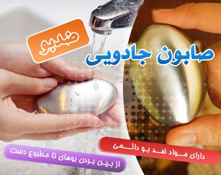 Soap Steel