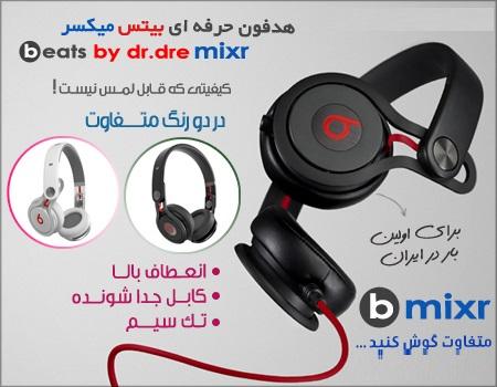 Beat mixr