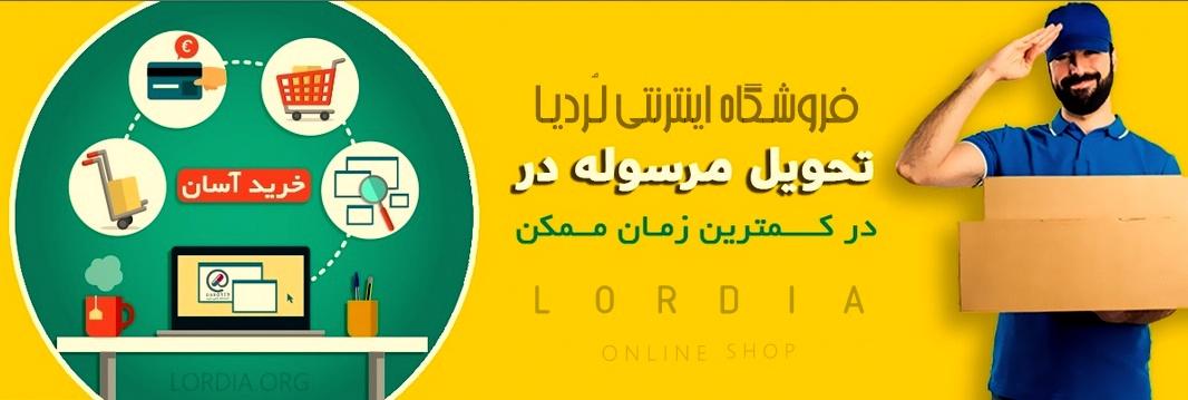 فروشگاه اینترنتی لردیا