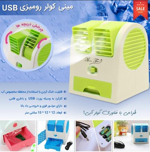کولر کوچک رومیزی USB باد خنک و مرطوب