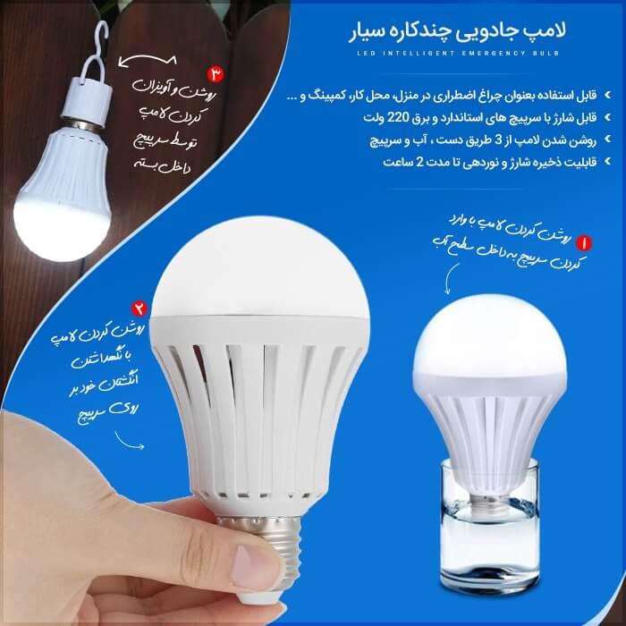 لامپ اضطراری شارژی سیار
