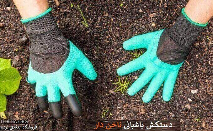 دستکش باغبانی پنجه دار