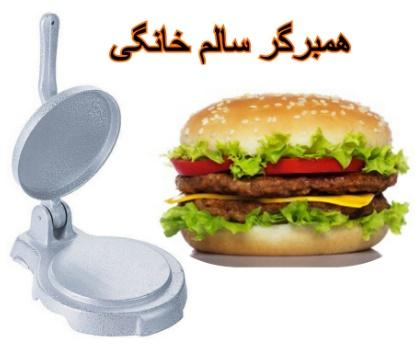 قالب همبرگر زن سریع دارای اهرم و دسته برای پرس گوشت