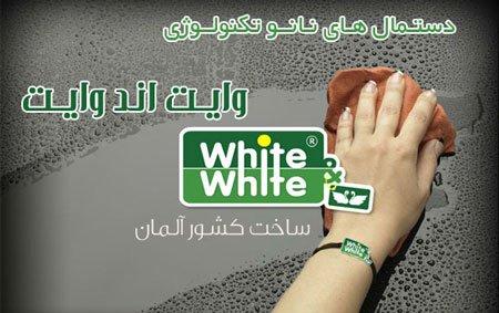 دستمال نانو white and white وایت اند وایت