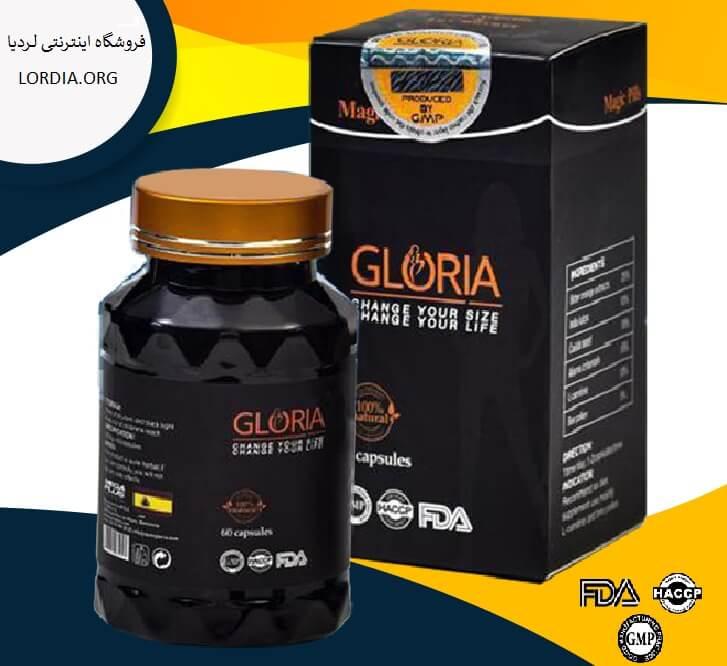 کپسول لاغری گلوریا Gloria اورجینال اسپانیا