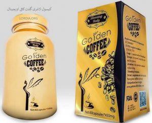 کپسول لاغری گلدن کافی Golden Coffee قهوه طلایی