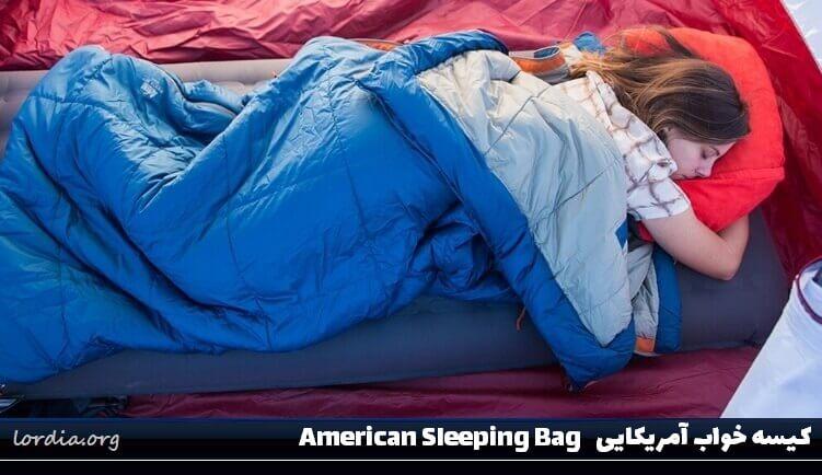 کیسه خواب آمریکایی