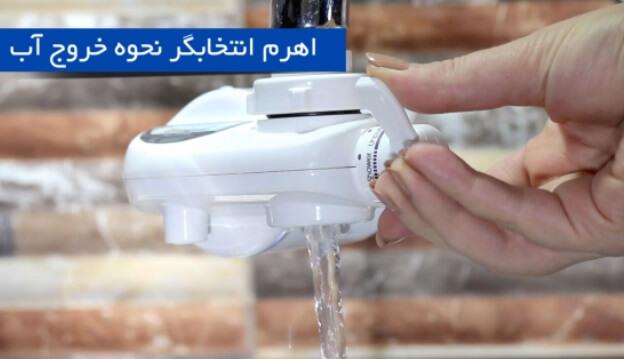 اسپادانا مدل AJ-225R دستگاه تصفیه آب ؛ نصب بر روی انواع شیرآلات