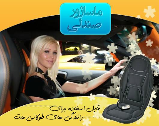 صندلی ماساژور ماشین